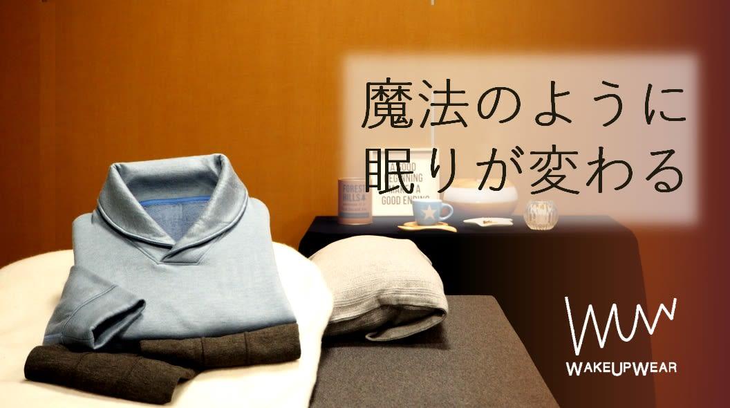 Makuake|宇宙船の船内活動着に採用された技術を応用!下町縫製工場が心を込めた逸品パジャマ