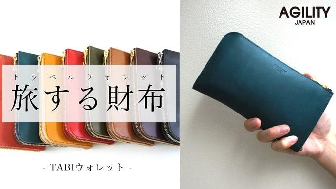 Makuake|貴重品をスマートに持ち歩く オールインワン旅行財布『TABIウォレット』