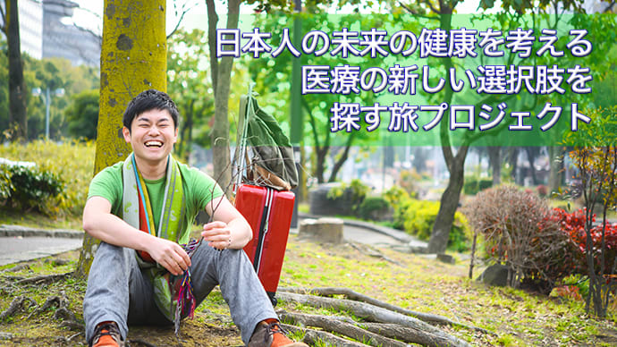 日本人の未来の健康を考える。医療の新しい選択肢を探す旅プロジェクト