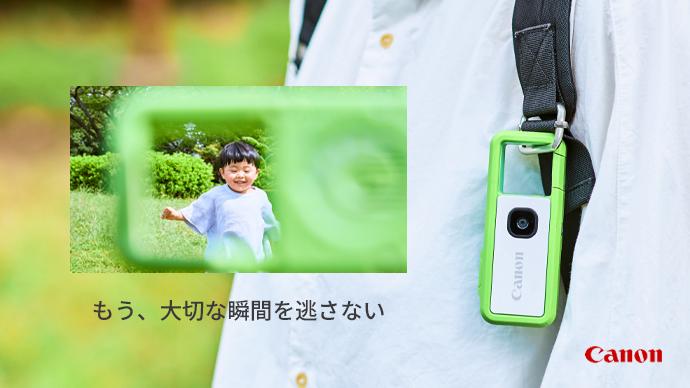 Makuake|防水・小型でシーンを選ばない!CANON新ウェアラブルカメラiNSPiC REC