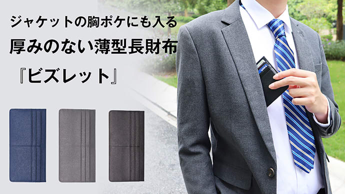 Makuake|ジャケットの胸ポケにも入る、軽量で厚みのない薄型長財布『ビズレット』