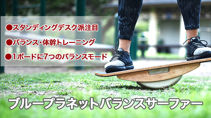 Makuake|スタンディングデスク派に朗報!プロサーフショップ開発の体幹を鍛えるバランスボード