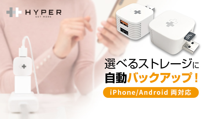 iPhone/Androidスマホ充電で自動バックアップ「Hyper+Cube」