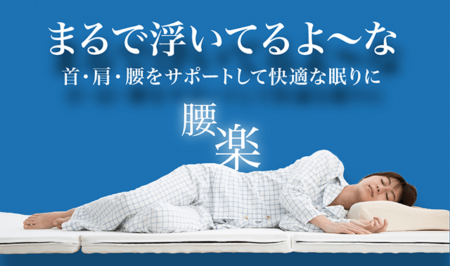 Makuake|高反発マットレスで、首・肩・腰をサポートし寝返りしやすく腰楽