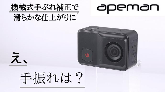 Makuake|ジンバル・スタビライザー内蔵型!手ぶれ補正抜群!スマートなアクションカメラ!