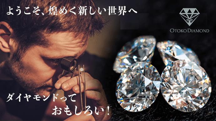 Makuake|クリスマスに男心くすぐる体験を。気分は鑑定士、ルーペでダイヤモンドを愛でよう!