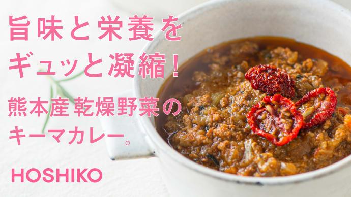 Makuake|旨味と栄養がギュッと凝縮!熊本産乾燥野菜から作った「トマトたっぷりキーマカレー」