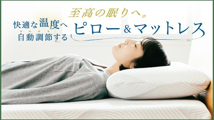 Makuake|1年中、快適温度。最適な33℃へ自動調節するピローとマットレスで快適睡眠をお届け