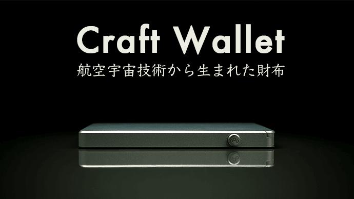 Makuake|0.1秒で全カードにアクセス!機能と見た目を兼ね揃えた、航空宇宙素材ウォレット