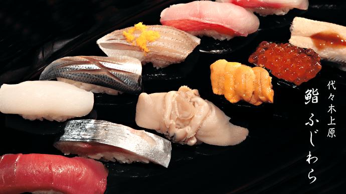 Makuake|代々木上原で本格江戸前鮨を普段使いできる。限定特典付きの1周年記念会員募集!