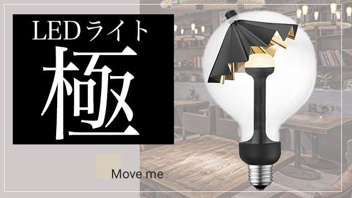 Makuake|お部屋の雰囲気を変える!マグネットの傘で照明を操るLEDデザイナーズランプ