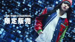 LOVE TIGER COLLECTION 2019 WINTER 限定販売