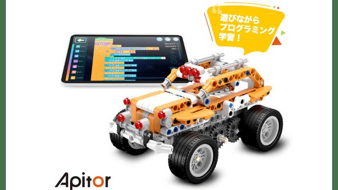 Makuake|プログラミング学習入門に! 18種のロボットを作って動かすブロックApitor