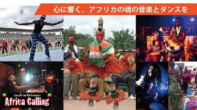 アフリカ音楽の感動を届けたい!世界で活躍するアフリカ人アーティストライブを大阪で