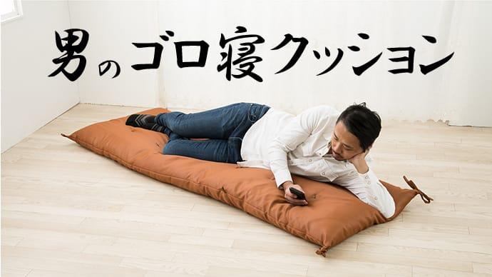 Makuake|フカフカ感触でちょっと贅沢な休息を…  『男のゴロ寝クッション』