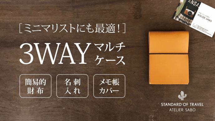 Makuake|[ 簡易的な財布/名刺入れ/メモ帳カバー ] 使い方色々♪3WAYマルチケース