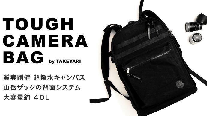 Makuake|自衛隊のテントにも使われる技術を応用した超撥水帆布でつくる、本格カメラバッグ