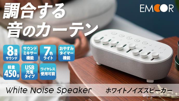 Makuake|調合機能付き「音のカーテン」睡眠空間を作り出すホワイトノイズスピーカー