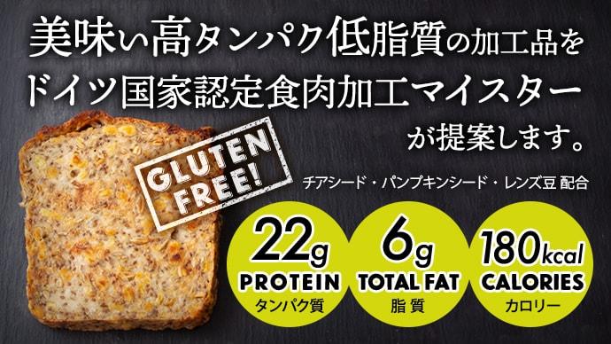 Makuake|美味い高タンパク低脂質の加工品をドイツ国家認定食肉加工マイスターが提案します。
