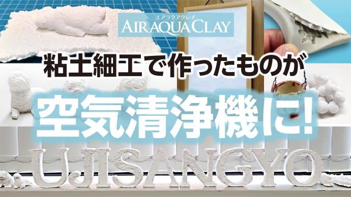 Makuake|空気清浄が出来る、粘土状なので自由自在な形を自分で作れる エアラクアクレイ
