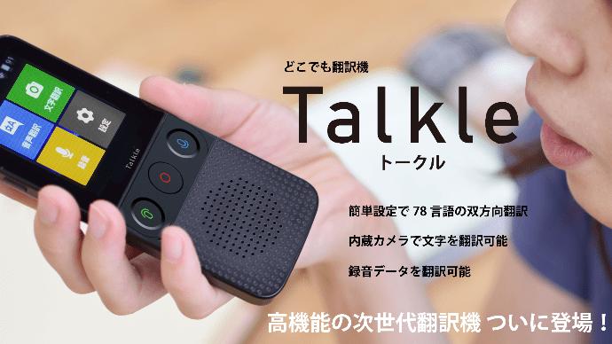 Makuake|写真の文字翻訳機能搭載!78言語対応の次世代翻訳機 Talkle(トークル)