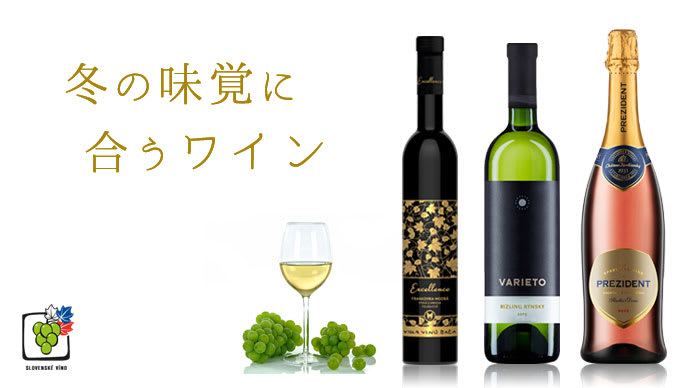 Makuake|ニッポンの冬の味覚をさらに美味しく!ブドウ栽培北限の地・スロバキア産ワイン