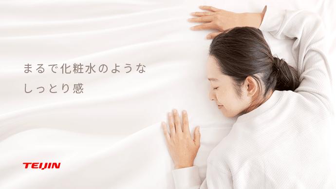 Makuake|テイジンが届ける睡眠の新常識!洗濯して育てる最高級コットン使用の『極上シーツ』