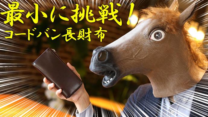 Makuake|最小の長財布へ挑戦!希少素材コードバンを使用した長財布
