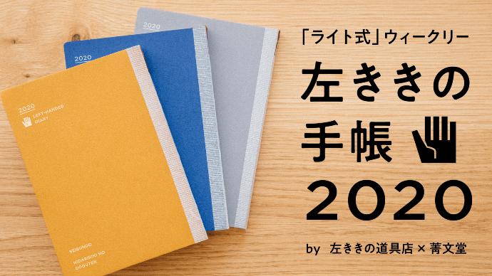 Makuake|左手で書きやすい「ライト式」の手帳[左ききの手帳 2020]|左ききの道具店