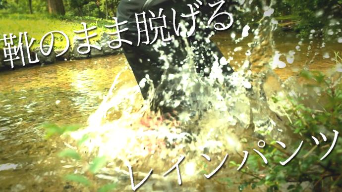 Makuake|靴を履いたまま脱げる!ストレスフリーの両側ファスナー付きストレッチレインパンツ!