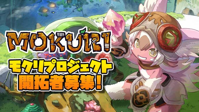 Makuake|「モクリ」アニメ化プロジェクト始動!みんなで創るモクリの世界の「開拓者」集合~!