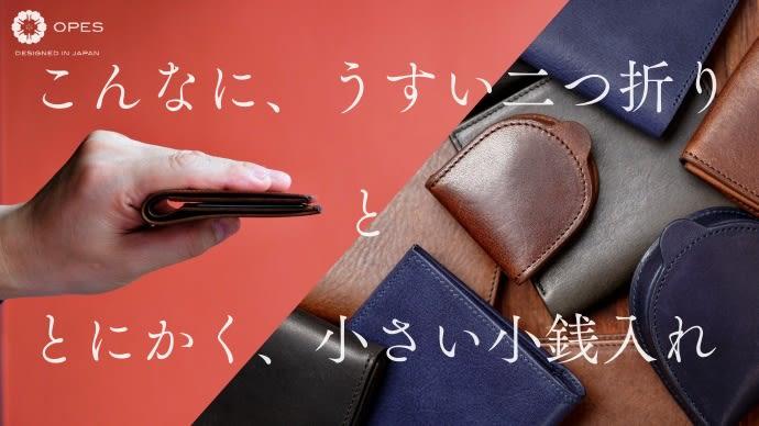 Makuake|ミニマリストの必需品「薄さ8mmのコンパクト二つ折り財布」と「極小コインケース」