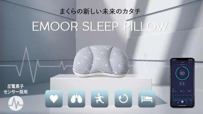 Makuake|眠りをセンサーで可視化!次世代の枕「EMOOR SLEEP PILLOW」