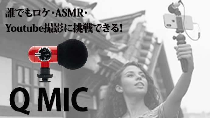 Makuake|あらゆる録音を1つのマイクで。ポータブル高性能マイク「Q Mic」