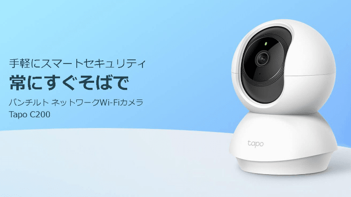 Makuake|TP-Link高画質パンチルトネットワークWi-Fiカメラ『Tapo C200』