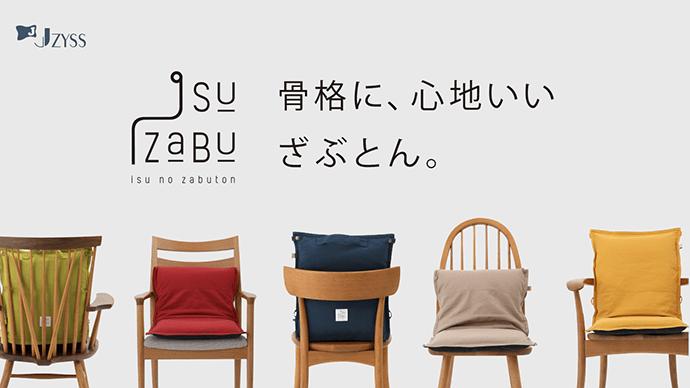 Makuake|骨格に心地いい。だから長く座れる。椅子専用ざぶとん「イスザブ」
