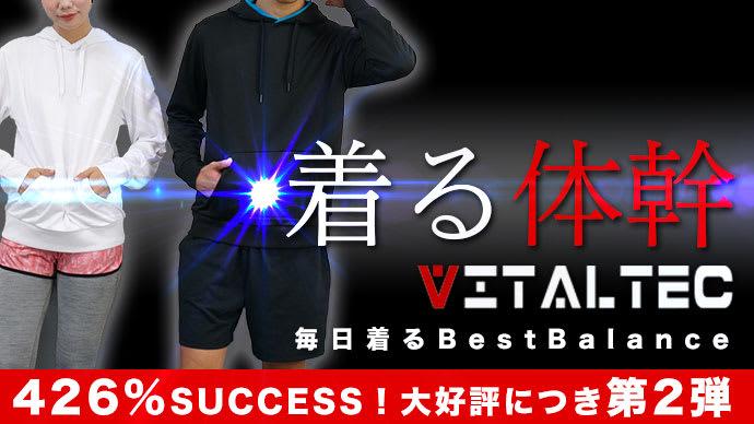 Makuake|【すべての人の活力に】『体幹』を着る!スポーツにバランスサポート機能ウェア