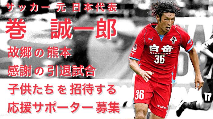 Makuake|サッカー元日本代表 巻誠一郎 引退試合を開催し子供たちを無料招待したい