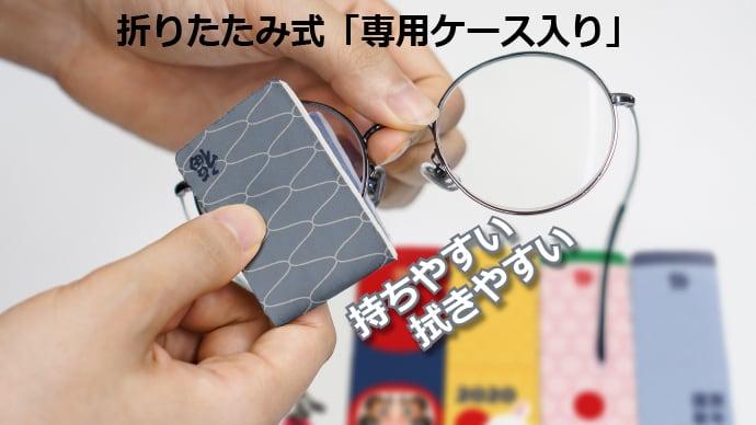 Makuake|幸運の願いを込めた両面超極細繊維クリーナーでメガネ・レンズ・スマホをきれいに。