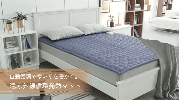 Makuake|睡眠をサポートする 「ラディシャイン遠赤外線循環発熱マット」