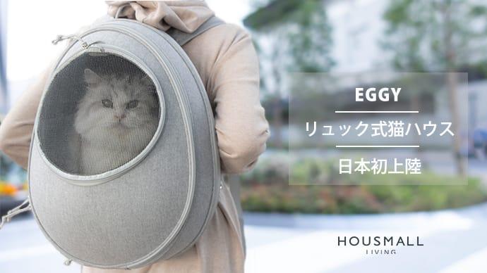 Makuake|愛猫を背中に乗せて、一緒に冒険しよう!EGGYリュック型猫ハウス