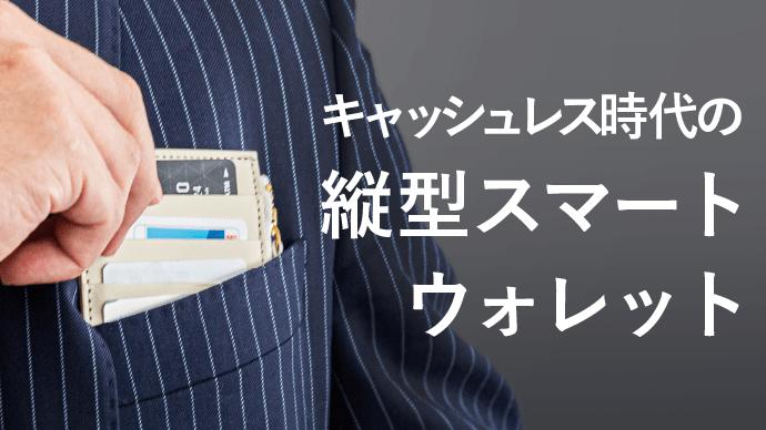 Makuake キャッシュレス時代に。老舗がつくる松阪牛レザーのミニマル財布