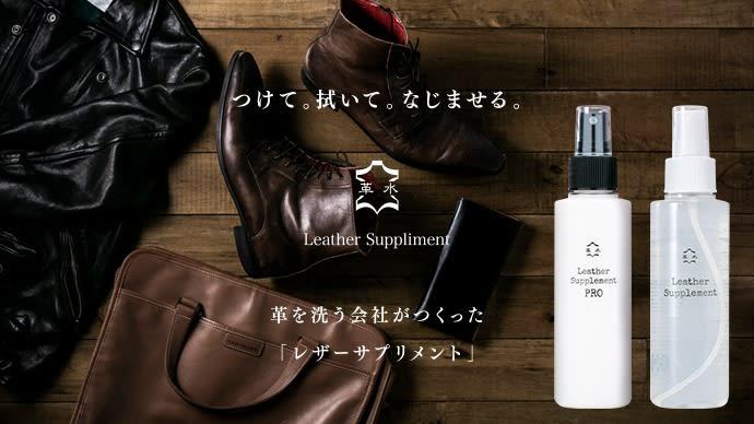 Makuake|デキる大人は「革」に気遣う。革製品好きのためのプロ仕様の「レザーサプリメント」