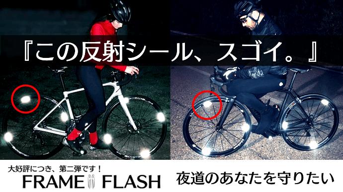 Makuake|広範囲反射率で夜道の安全・安心を確保! 光る!スタイリッシュな高反射シール