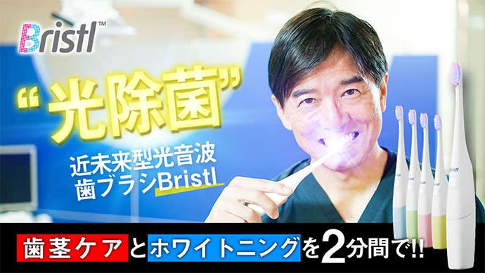 Makuake| 歯茎ケアをしながら歯のホワイトニング、歯科医が認めた近未来型光音波歯ブラシ