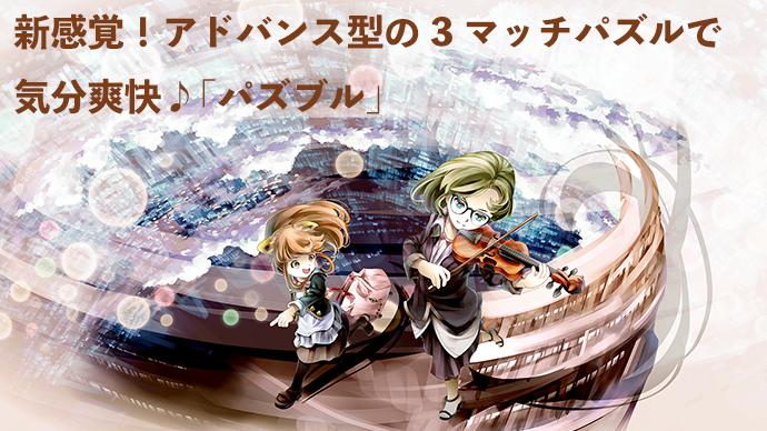 Makuake|新感覚!アドバンス型の3マッチパズルで気分爽快♪「パズブル」