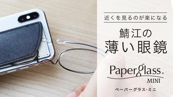 Makuake|鯖江発!貼って持ち運ぶモバイル眼鏡!スマホが楽に見られる「ペーパーグラス・ミニ」