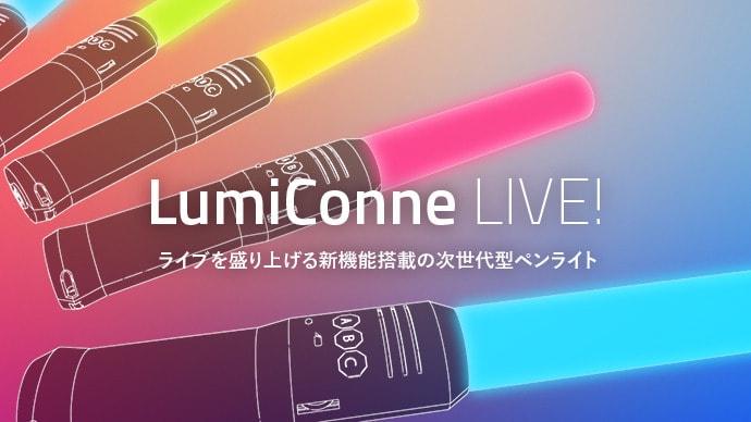ライブを盛り上げる新機能搭載の次世代型ペンライト!LumiConne LIVE!