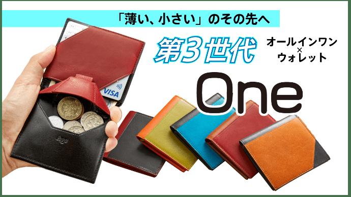 Makuake|「薄い、小さい」のその先へ!第3世代オールインワン、インド産レザー財布【One】