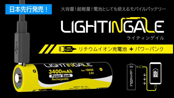 Makuake|大容量!軽量!電池としても使えるモバイルバッテリー『LIGHTINGALE』